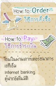 วิธีการสั่งซื้อ / วิธีชำระเงิน