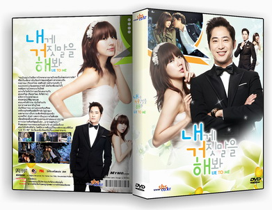 DVD ซีรี่ส์เกาหลี : Lie to Me 4 แผ่นจบ