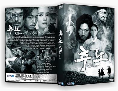 DVD ซีรีย์เกาหลี ช่อง3 : Slave Hunter / แทกิล ยอดพยัคฆ์นักล่า 6 แผ่นจบ