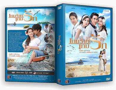 DVD ละครไทย : เกมร้าย เกมรัก (ณเดชน์+ญาญ่า) 4 แผ่นจบ