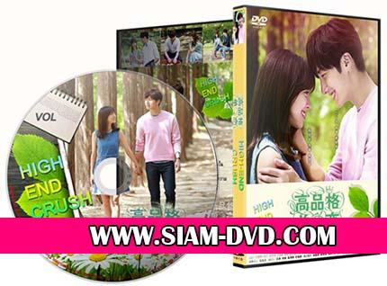 DVD ����������� : High-End Crush (�ͧ����� + �Թ��) 5 �蹨�