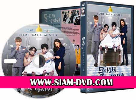 DVD ����������� : Come Back Mister (�ù + ���͹��) 4 �蹨�