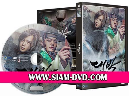 DVD ����������� : Daebak / Jackpot (�ҧ�ֹ�͡ + �ͨԹ�� ) 6 �蹨�