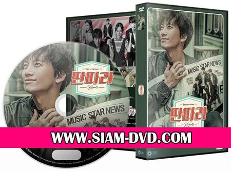 DVD ����������� : Entertainer (�իͧ + �����) 5 �蹨�