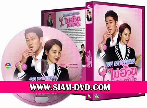 DVD ����������� (�ҡ����) : Oh My Venus / �����ǹ���������� 3 �蹨�