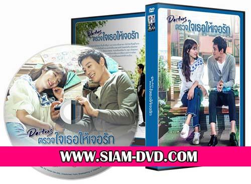 DVD ����������� : Doctors / ��Ǩ���������ѡ (�Ѥ�Թ��� + ������) 5 �蹨�
