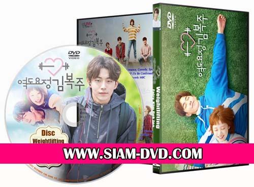 DVD ซีรีย์เกาหลี : Weightlifting Fairy Kim Bok Joo (อีซองคยอง + อีแจยุน) 4 แผ่นจบ