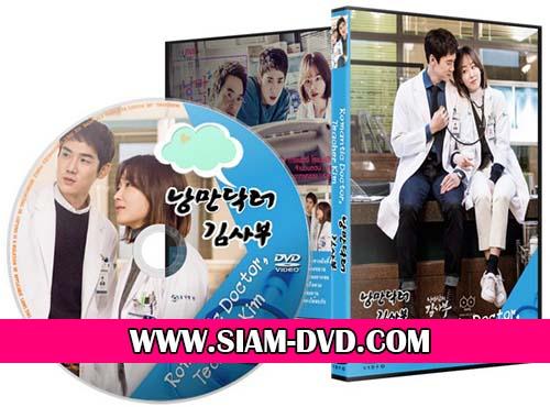 DVD ซีรีย์เกาหลี : Romantic Doctor, Teacher Kim (ฮันซอกกยู + ยูยอนซอก + ซอฮยอนจิน) 5 แผ่นจบ