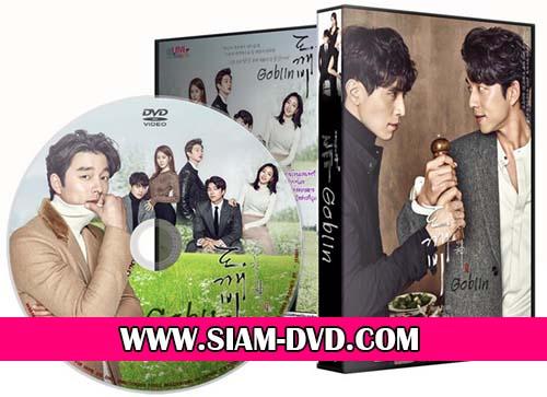 DVD ซีรีย์เกาหลี : Goblin (กงยู + ลีดองวุค) 4 แผ่นจบ