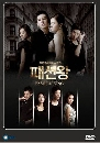 DVD ����������� : Fashion King / ����ѡ�ѡ�͡Ẻ 5 �蹨�