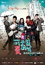 DVD ����������� : Flower Boy Next Door / ���͹��ҹ˹� ����������к����� 4 �蹨�
