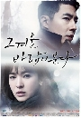 DVD ����������� : That Winter, the Wind Blows / ������ѡ����������ѹ�� 4 �蹨�