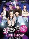 DVD �͹����� : 3 ����������� Limited Edition Live Show 1 �蹨�